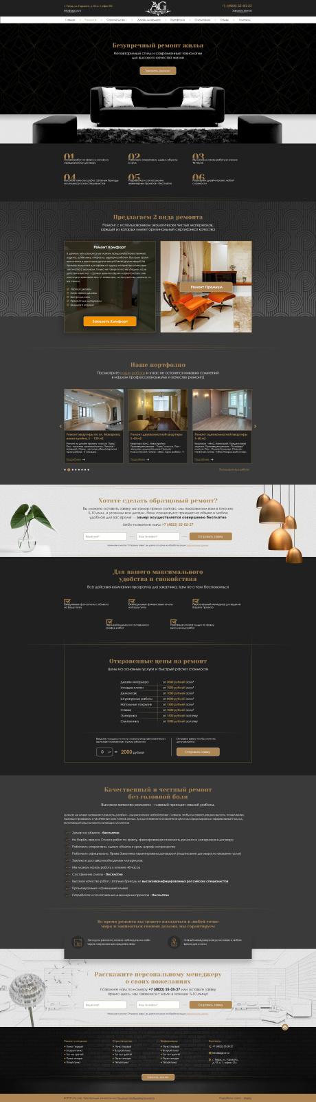 AG - Корпоративный сайт строительно-ремонтной компании