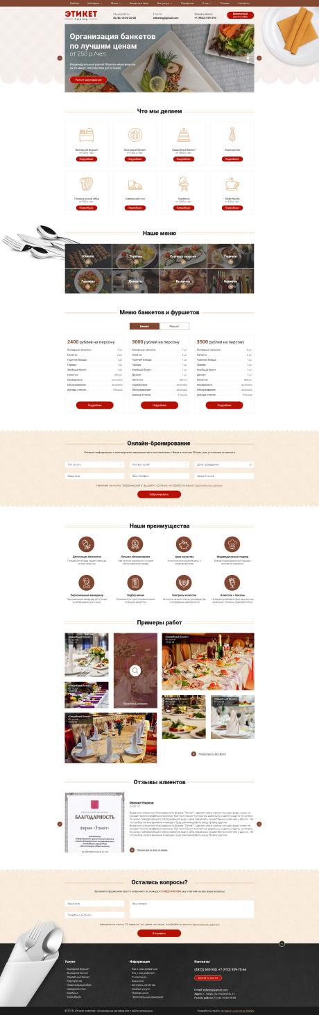 «Этикет Catering» - Многофункциональный сайт кейтеринговой компании