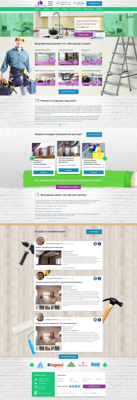 «Интерьер Строй» - Корпоративный сайт ремонтно-отделочной компании