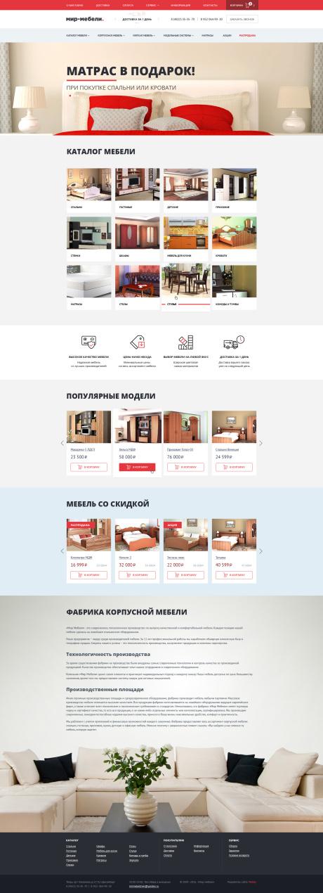 «Мир-Мебели» - Интернет-магазин мебельного салона