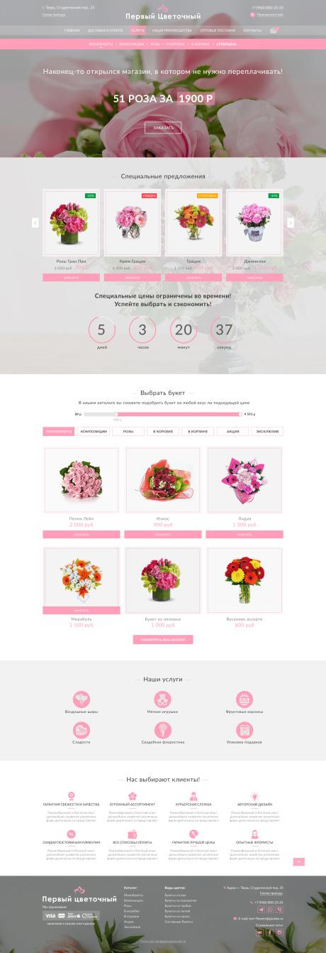 «Первый Цветочный» - Интернет-магазин доставки цветов и подарков