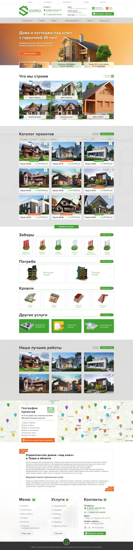 SDSpro - Официальный сайт строительной компании