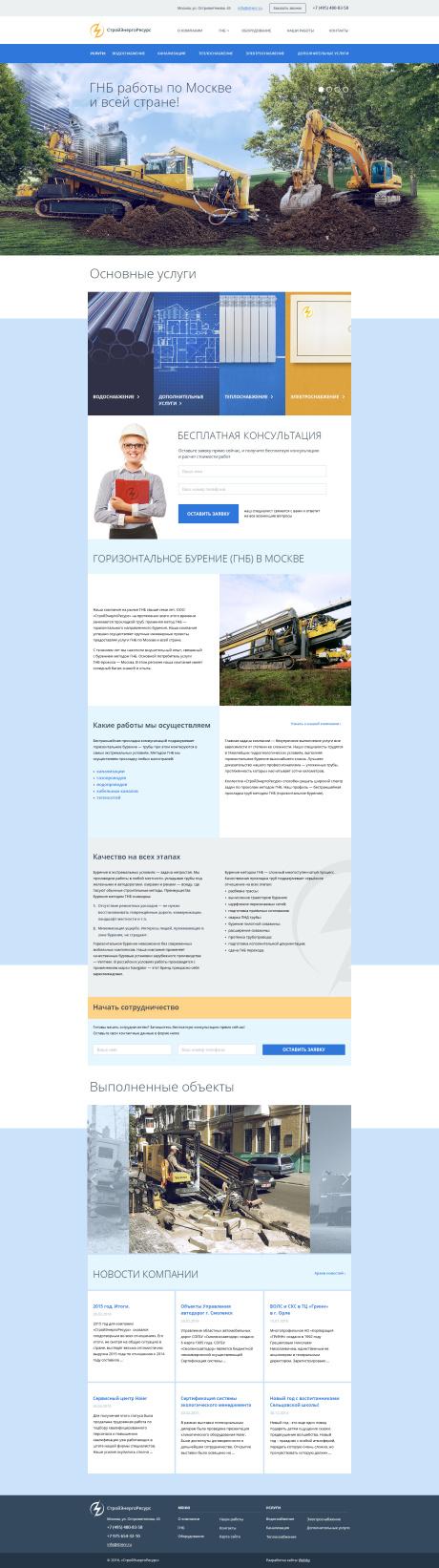 «СтройЭнергоРесурс» - Корпоративный сайт строительной компании