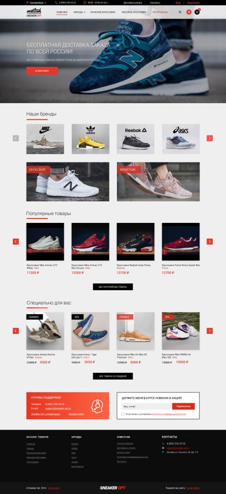 Sneaker Opt - Интернет-магазин брендовой обуви и одежд