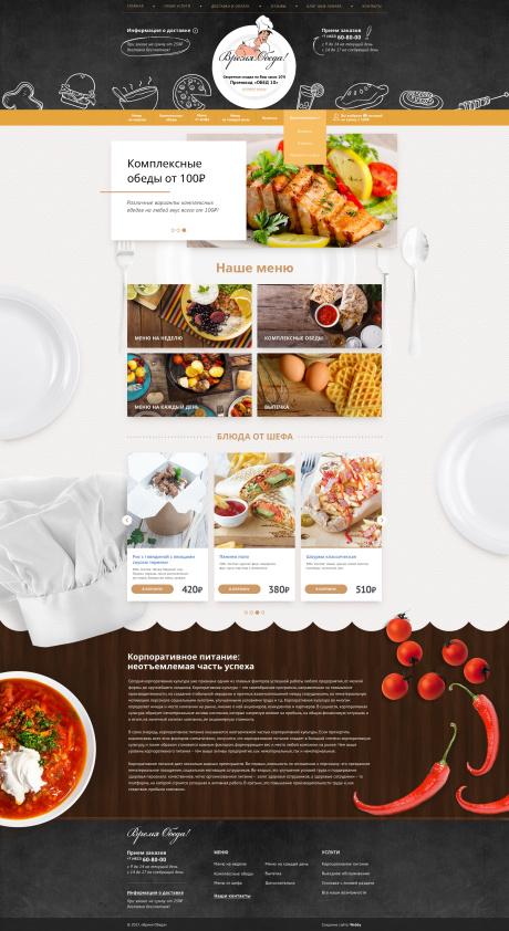 «Время Обеда!» - Интернет-магазин доставки обедов