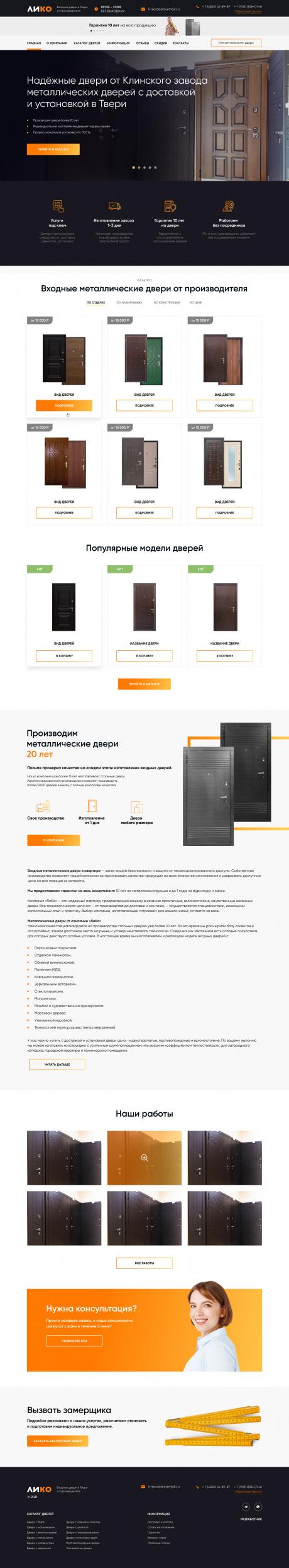 «ЛиКо» - Сайт производителя металлических дверей