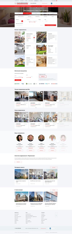 АН «Парамоновъ» - Сайт агентства недвижимости «Парамоновъ»