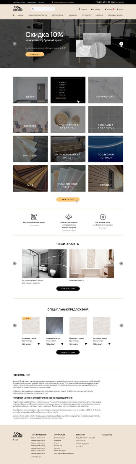 «Строй-Класс» - Интернет-магазин строительно-отделочных материалов